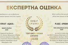 Наше підприємство відзначено номінацією «ВИБІР КРАЇНИ 2020»!